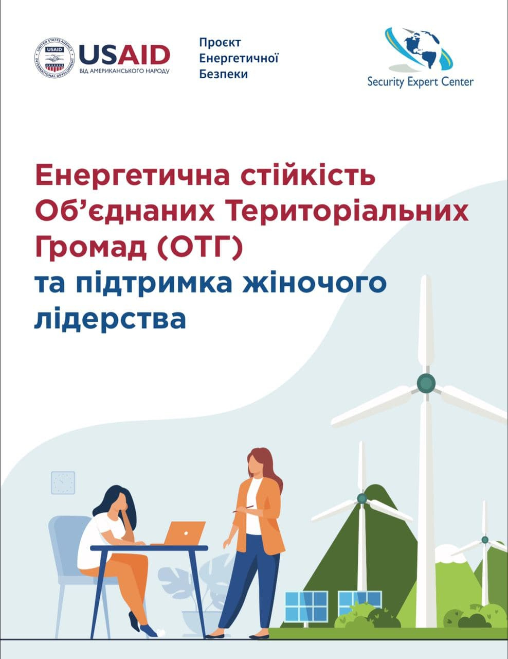 "Online training ""UTC Energy Sustainability and Support for Women's Leadership"""